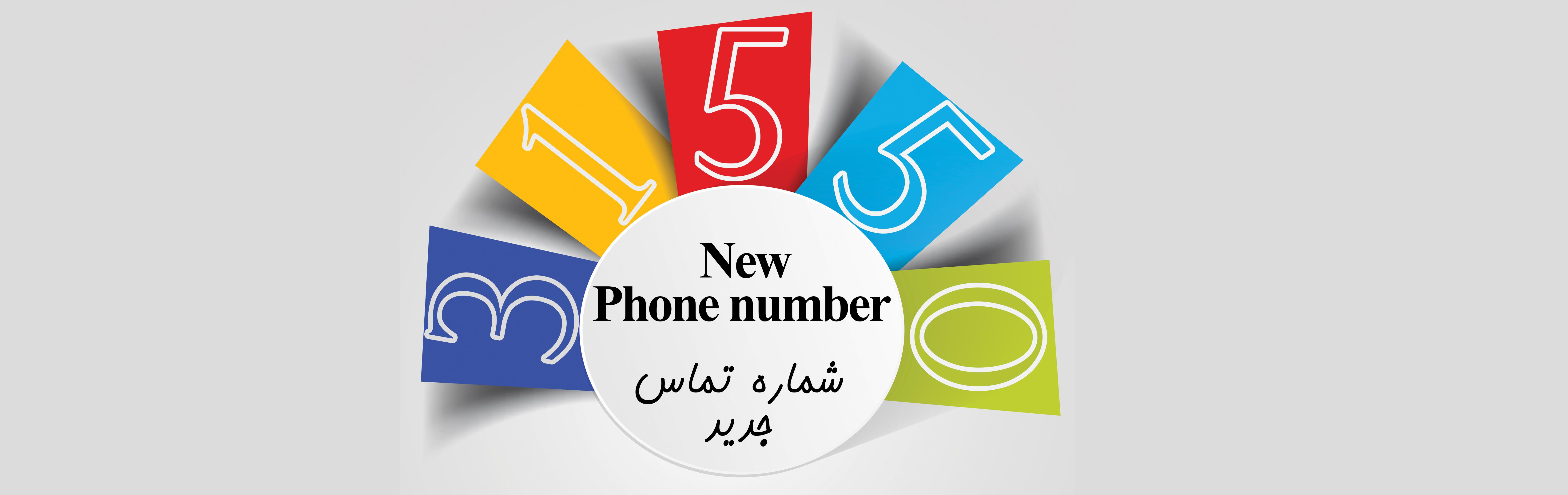 new-call